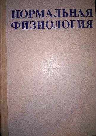 Коробков Нормальная физиология Учебник