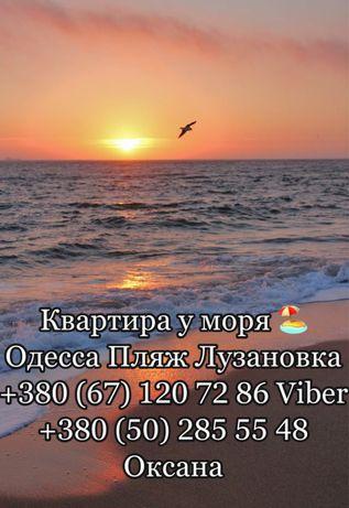 квартира у моря посуточно почасово 1к. Лузановка Ривьера Заболотного