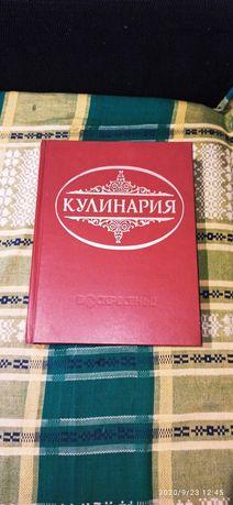 Книга о кулинарии