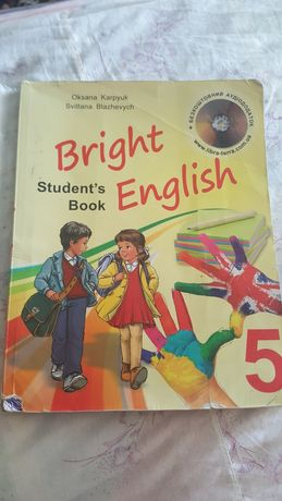 Учебник Английский язык 5 класс.