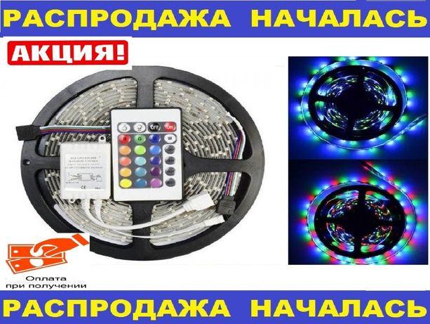 Светодиодная LED лента 5м RGB. Влагозащищенная. Пульт. Блок питания