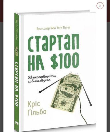 Кріс Ґільбо Стартап на 100 доларів. Як перетворити хобі на бізнес