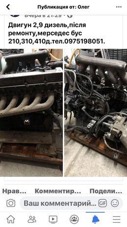 Двигун 2,9