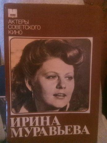 Ирина Муравьева     .