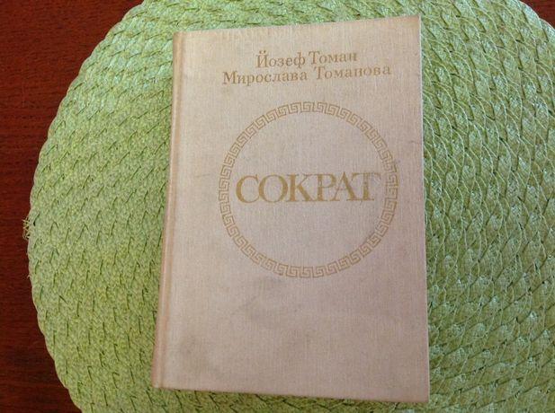 """Продаётся роман """" Сократ"""", Й. Томан и М. Томанова ..."""