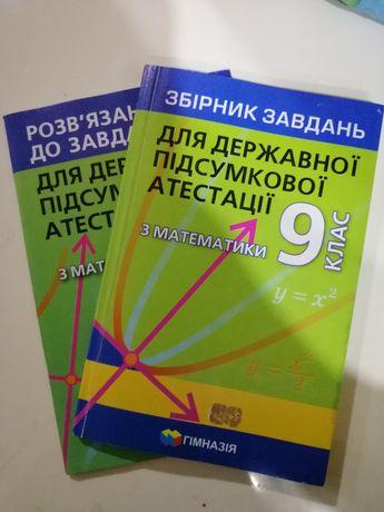Комплект:Збірник задач з математики +розв'язання до задач