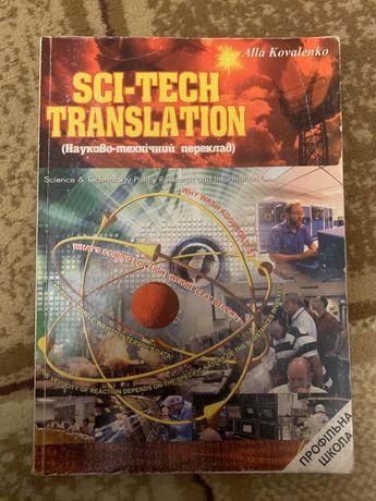 Sci-tech translation
