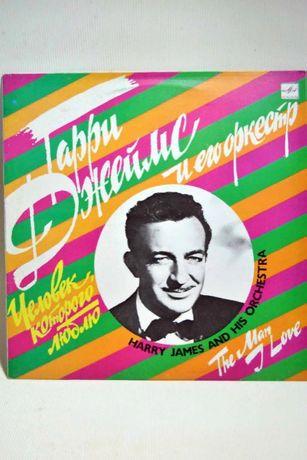 """Виниловая пластинка: """"Гарри Джеймс и его оркестр"""" """"Человек, которого л"""