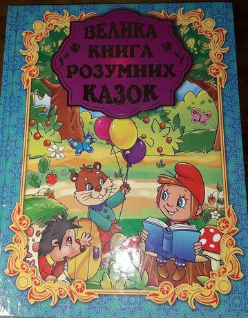 Большая книга умных сказок