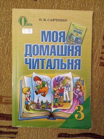 """Книга """"Моя домашня читальня 3 клас"""""""