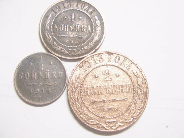 Продам монеты - 1/2 копейки, 1 и 2 копейки 1913 г ( набор).