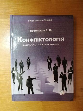 Книги Конфліктологія. 2 за ціною однієї.
