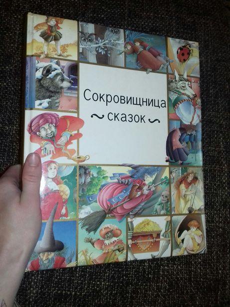 Шикарная книга зарубежных сказок