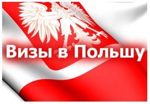 Виза в Польшу. Вакансия бесплатная. Страхование. Анкета. Гарантия