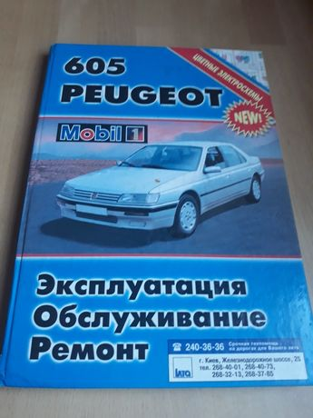 Книга по ремонту Пежо 605