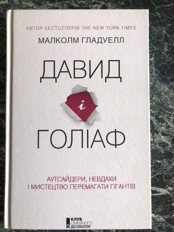 Малколм Гладуелл - Давид і Голіаф