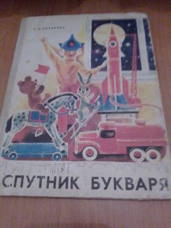 Советские школьные учебники
