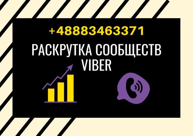 Раскрутка групп Viber /продвижение сообществ Вайбер