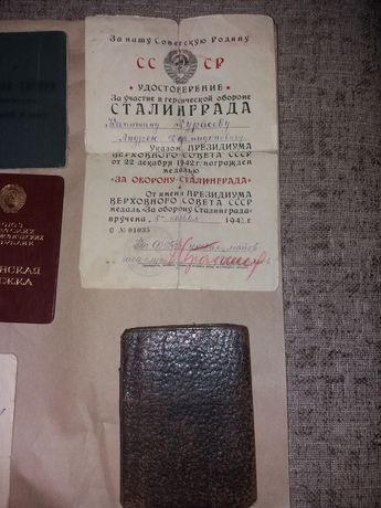Документы учасника Великой Отечественной Войны
