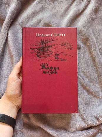 "Книга ""Жажда жизни. Повесть о Винсенте Ван Гоге"" Ирвинг Стоун"