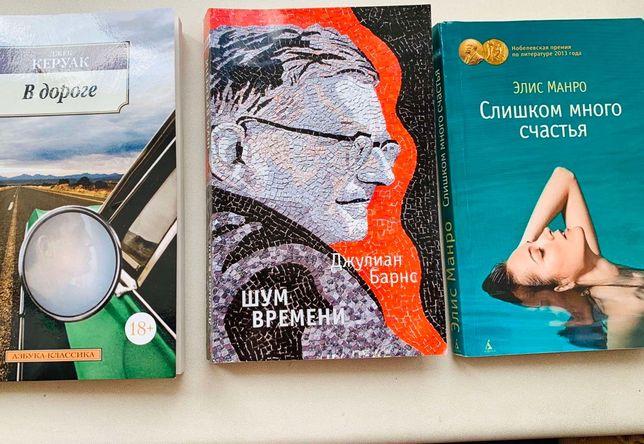 Продам три книги В дороге, Шум времени, Слишком много счастья