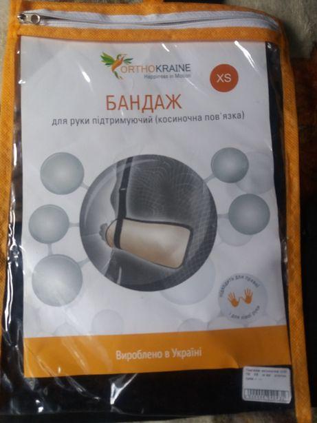 Бандаж для руки XS косыночная повязка детская