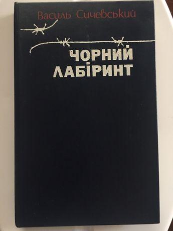 Кника «Чорний лабіринт»