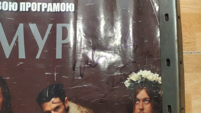 Продам плакат Скрябина ,с его афтографом