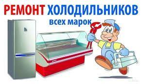 Ремонт холодильников стиральных машин кондеционеров