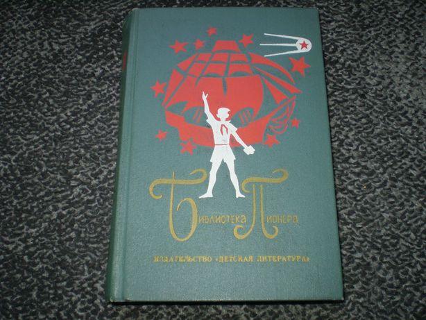 Библиотека пионера. Т.3. 1972г. В.Крапивин Оруженосец Кашка и др.