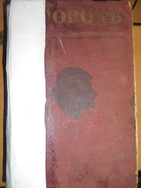 книга Гоголь 1948 Избранные произведения 980стр