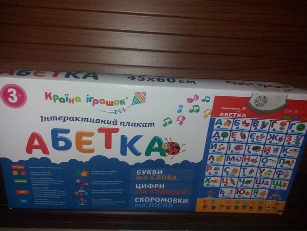 Интерактивный плакат Абетка - укр.яз.