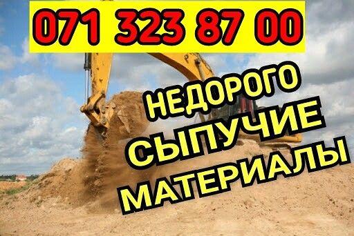 СЫПУЧИЕ. Песок.ПЕРЕГНОЙ - КОРОВИЙ, КОНСКИЙ. Удобрение. Быстрая доставк