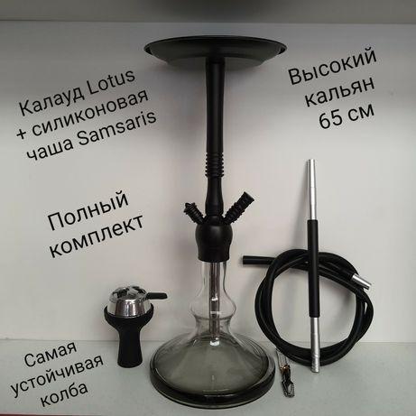 Высокий 64 см Кальян Shisha Nargile 065 силиконовая чаша калауд Lotus