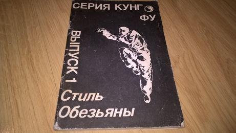 Восточные Единоборства (Кунг-Фу. Стиль Обезьяны) 1990. Книга.