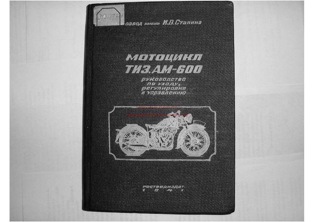 Instrukcja obsługi motocykla TIZ-AM-600,