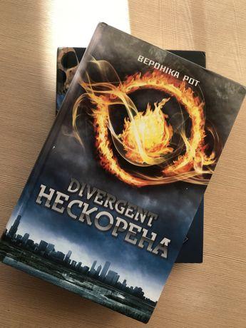 Книга «Divergent» Нескорена Вероніка Рот