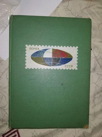 Бошьшой альбом с марками разных стран и разных лет, марки