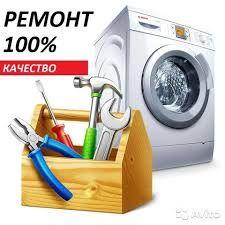СРОЧНЫЙ ремонт стиральных машин в Черкассах и области.