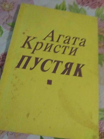 Книги Агата Кристи
