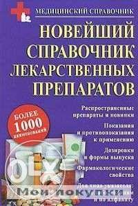 Справочник лекарственных препаратов. Более 1000 наименований