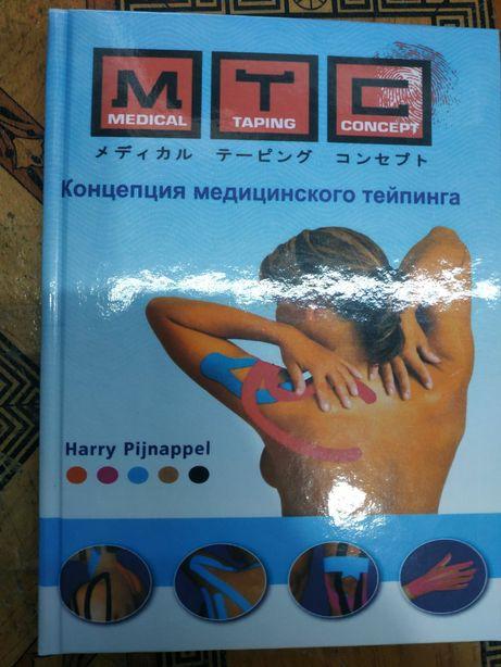 Книга Концепция медицинского тейпирования, русский язык. Автор Harry P