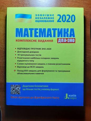 Підручник для підготовки до ЗНО. Математика 2020