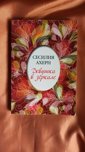 Книга Девушка в зеркале, Сесилия Ахерн