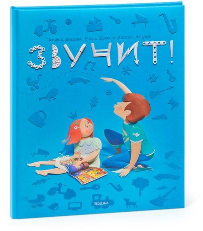 Книга Звучит! Татьяна Деваева, Елена Эрлих и Алексей Ляпунов