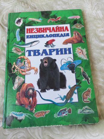 Незвичайна енциклопедія тварин