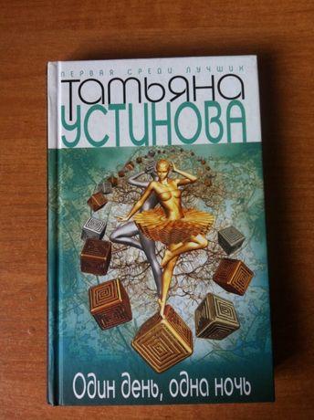 Татьяна Устинова Один день, одна ночь