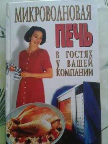 Книга рецептов для микроволновки