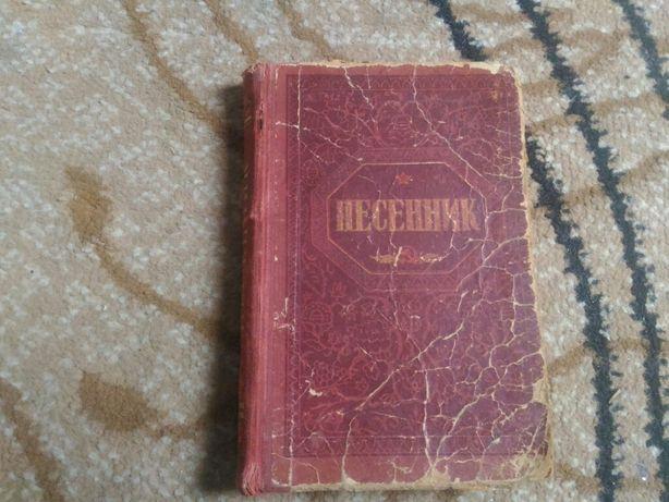 Песенник 1952 советский ретро крымиздат симферополь
