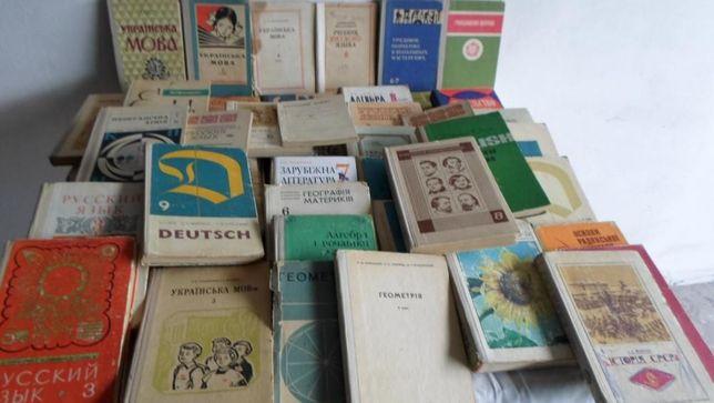 Учебники 1-10 классы (1970-1979) 100 шт